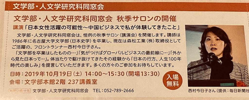 f:id:aoyama-yoko:20191019195513j:image
