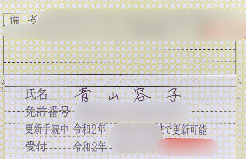 f:id:aoyama-yoko:20200522180442j:image
