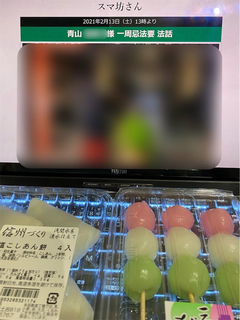 f:id:aoyama-yoko:20210214033626j:image