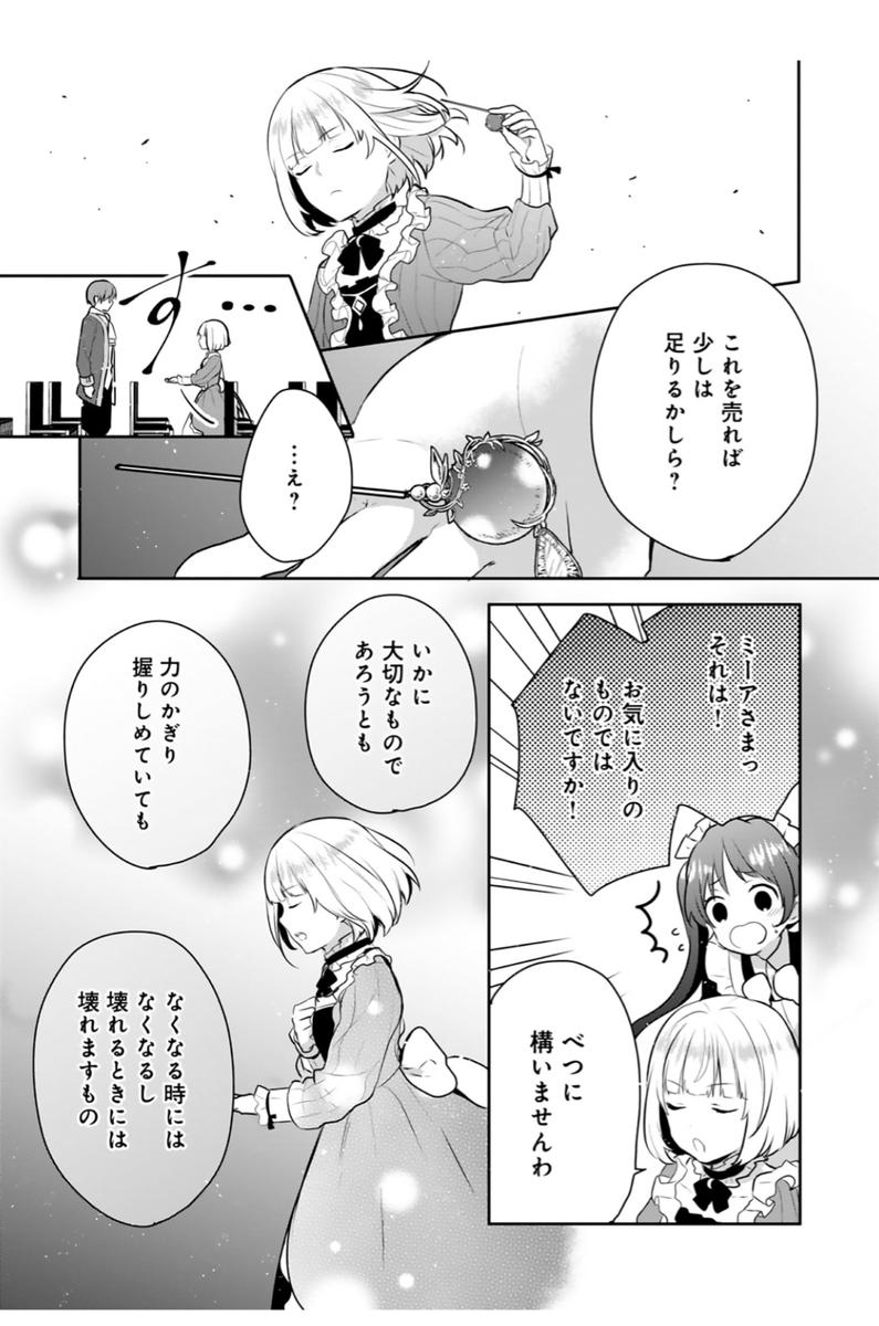 f:id:aoyamahikari:20210830135807p:plain