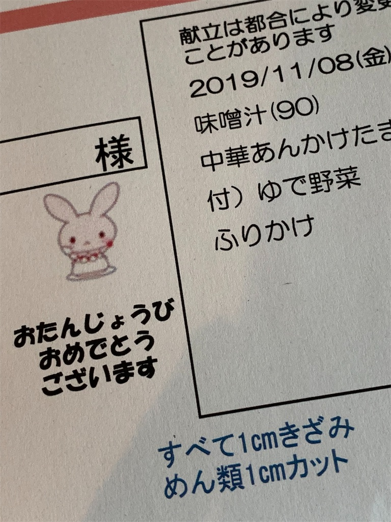 f:id:aoyamarii:20191205100742j:image