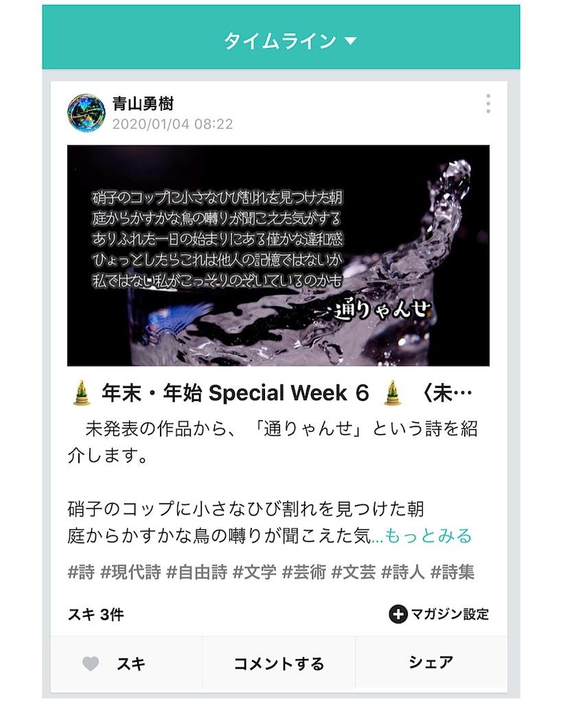 f:id:aoyamayuki:20200104140504j:image