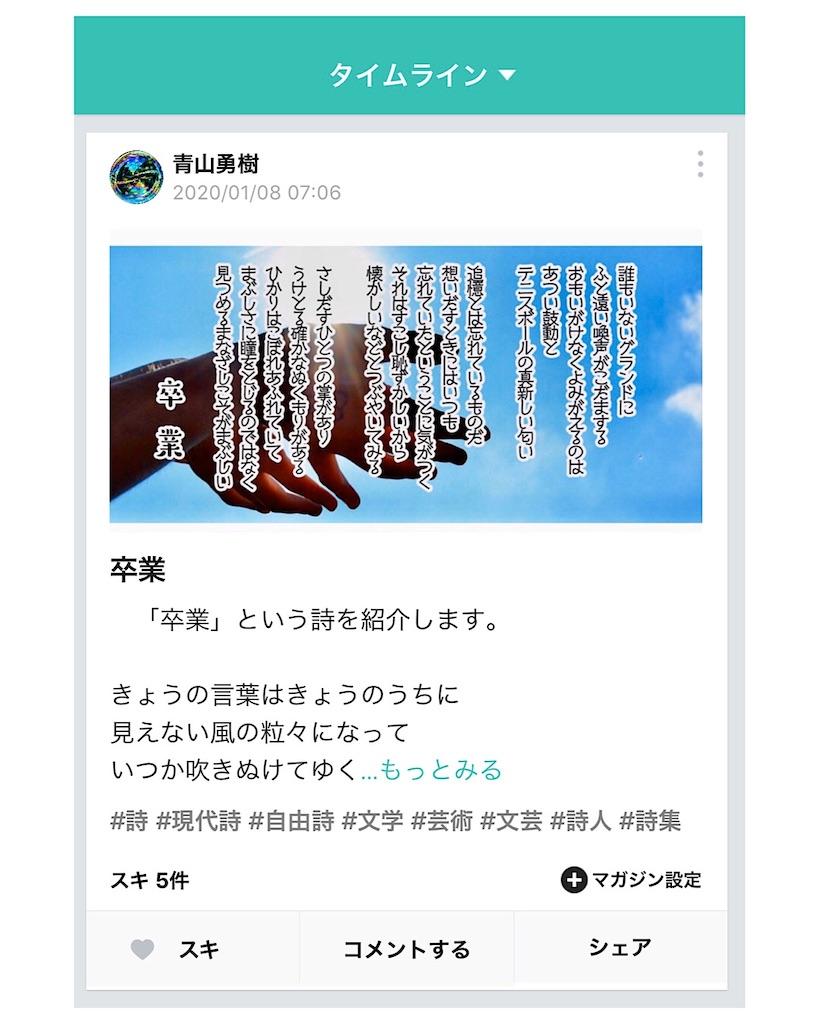 f:id:aoyamayuki:20200108153712j:image