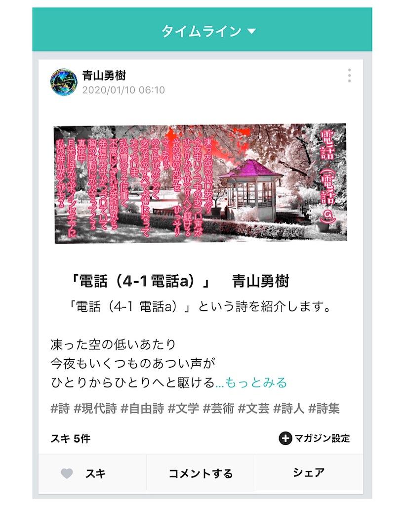 f:id:aoyamayuki:20200110212200j:image