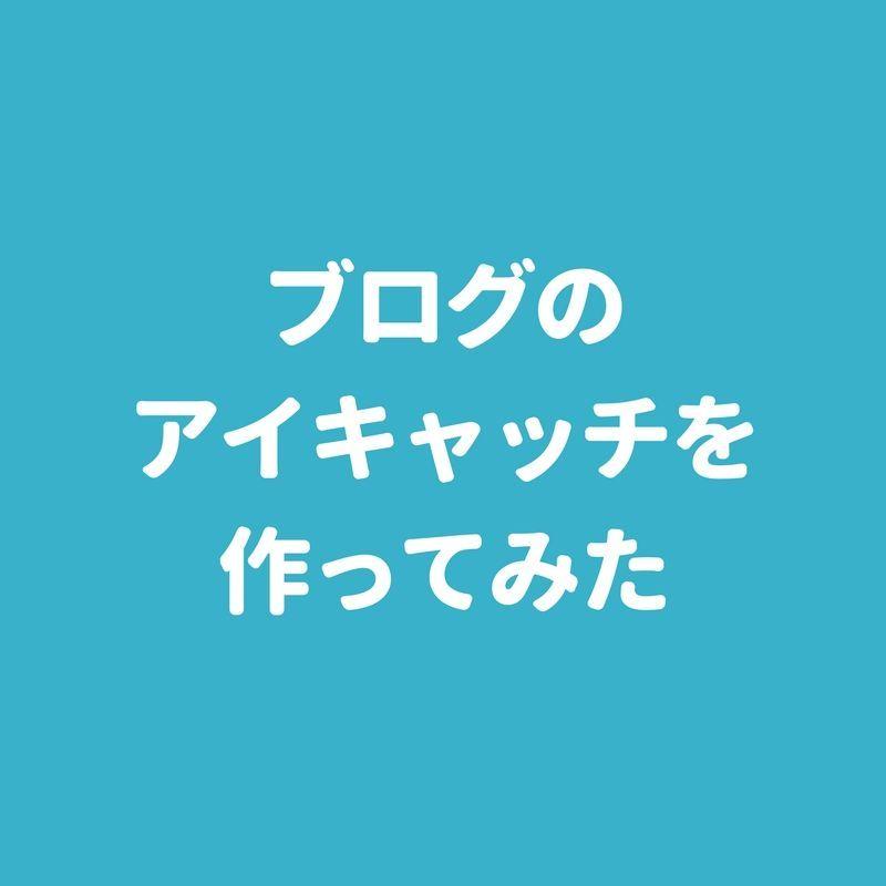 f:id:aozora31101:20180421160730j:plain