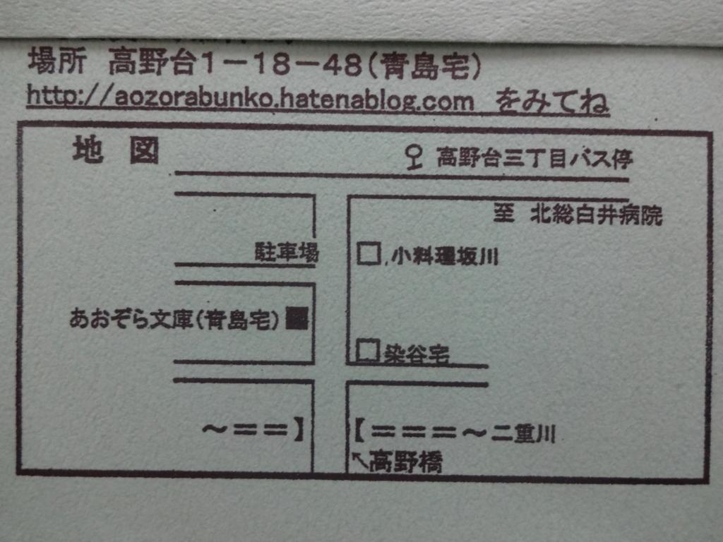 f:id:aozorabunko:20160714075013j:plain