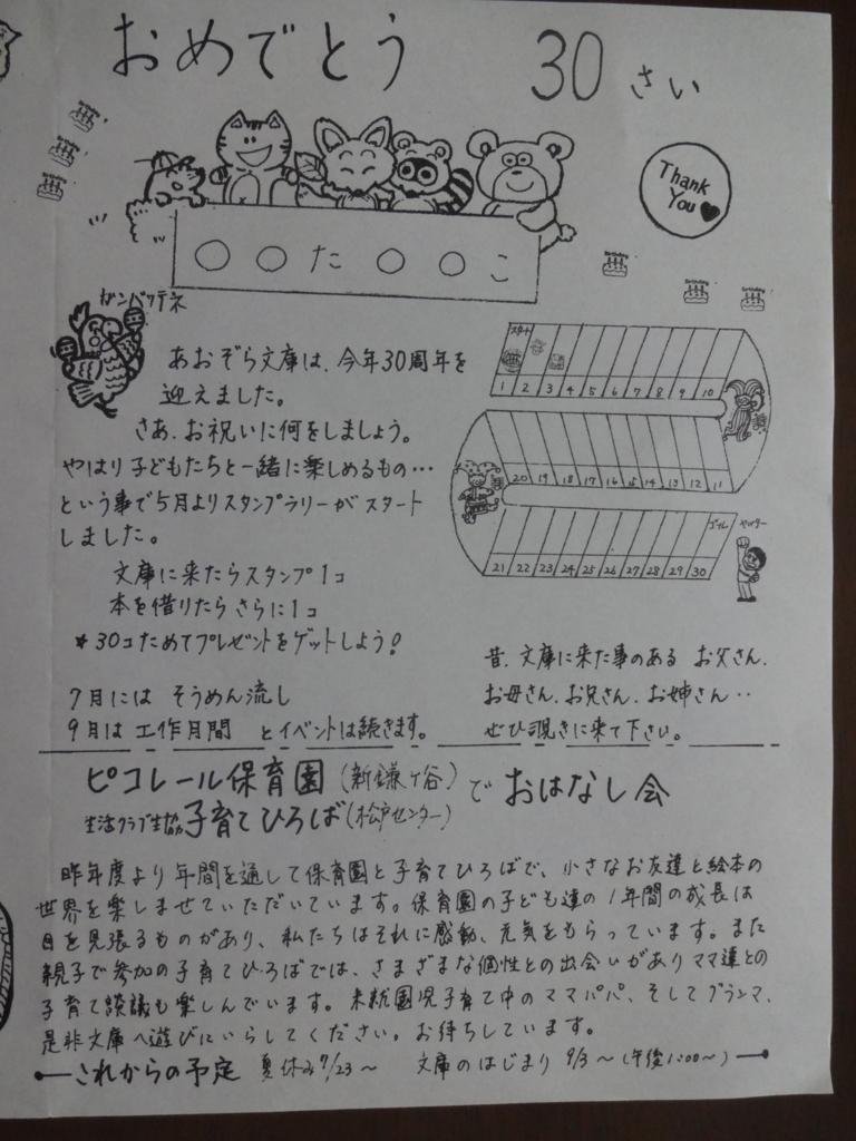 f:id:aozorabunko:20160714075207j:plain