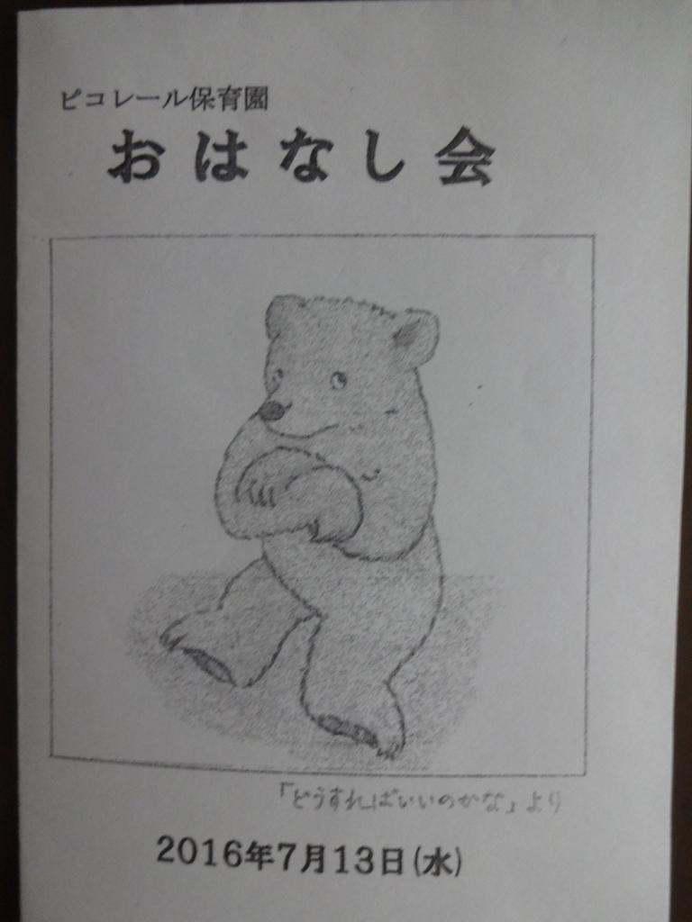 f:id:aozorabunko:20160714075324j:plain