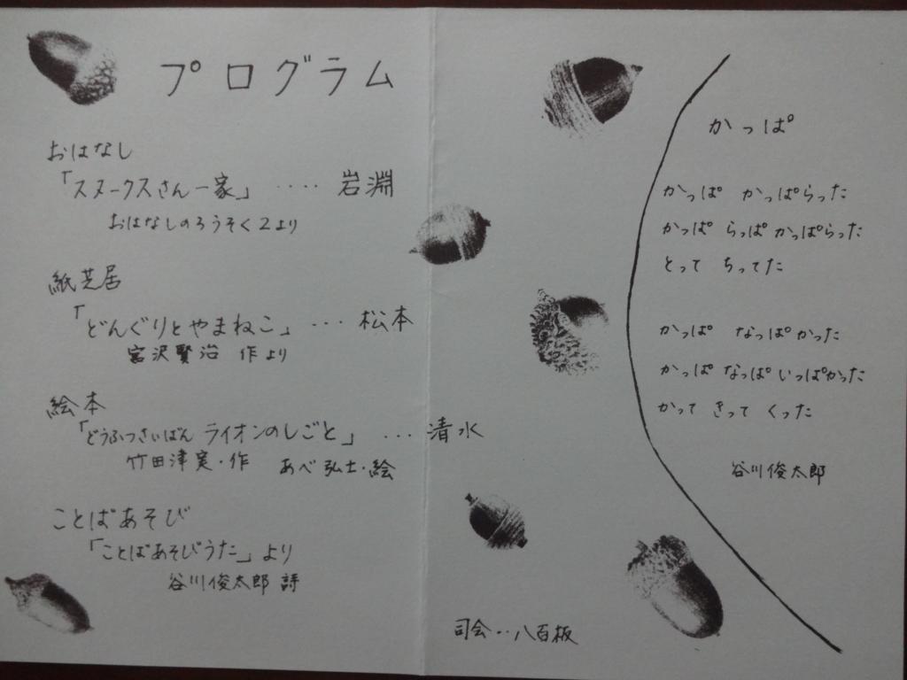 f:id:aozorabunko:20161111120814j:plain