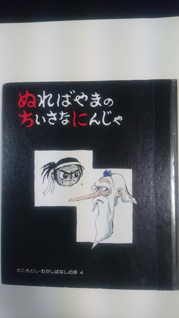 f:id:aozorabunko:20161112144058j:plain