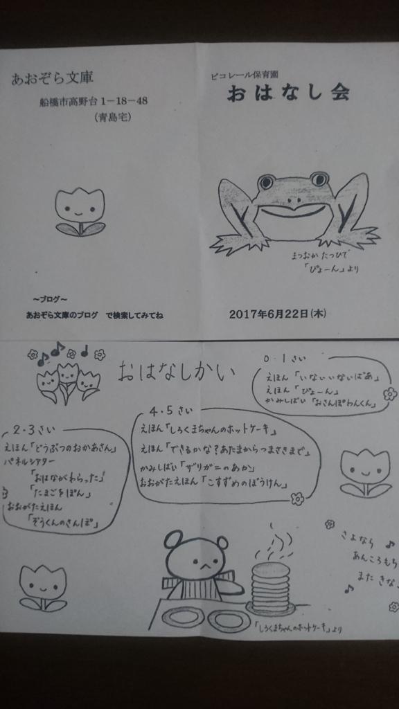f:id:aozorabunko:20170622181332j:plain