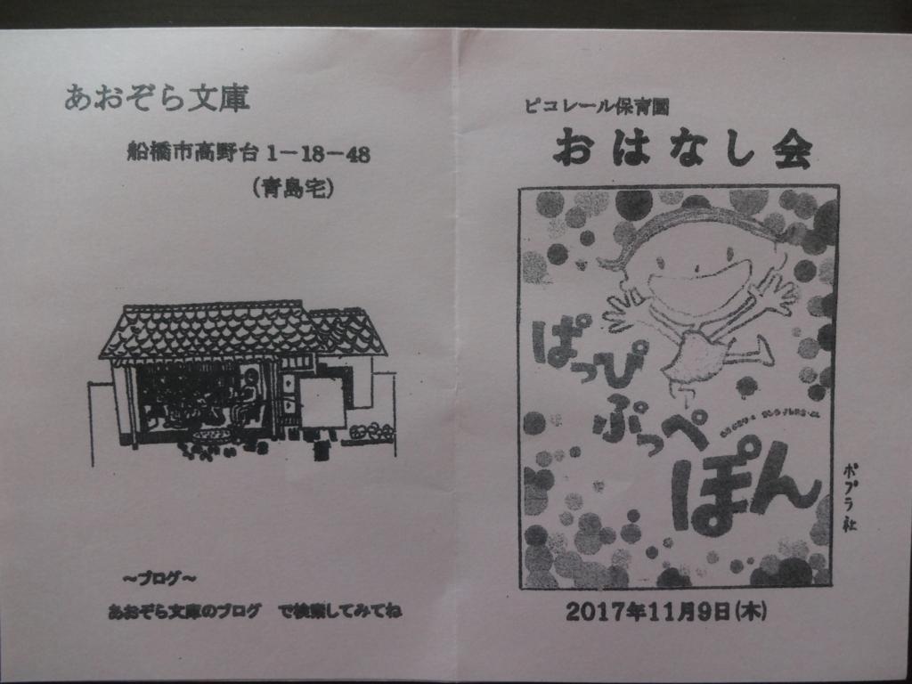 f:id:aozorabunko:20171110100442j:plain