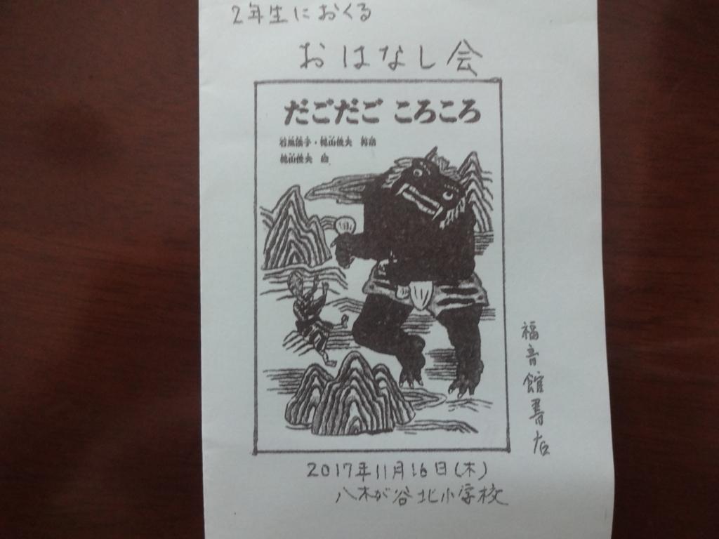f:id:aozorabunko:20171119095823j:plain