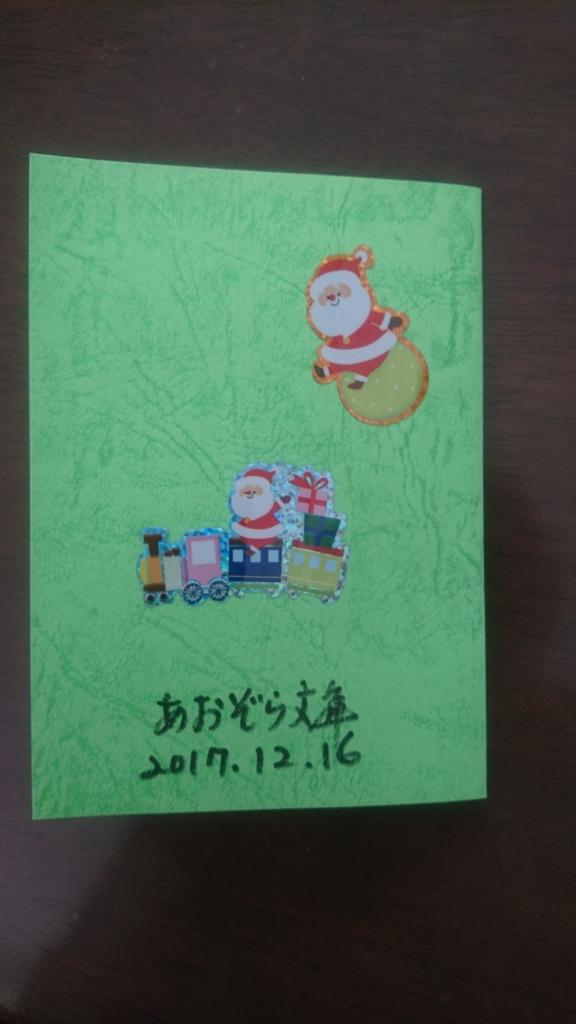 f:id:aozorabunko:20171217120257j:plain