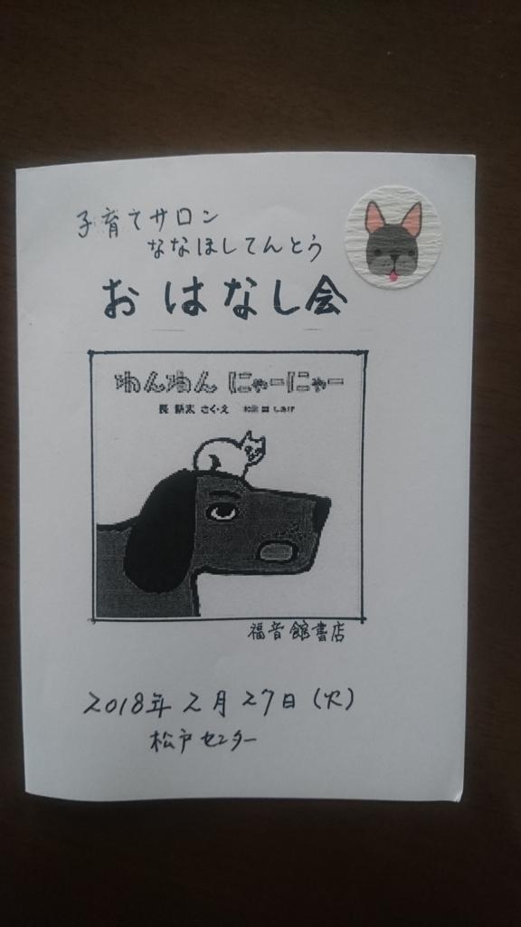 f:id:aozorabunko:20180228113915j:plain