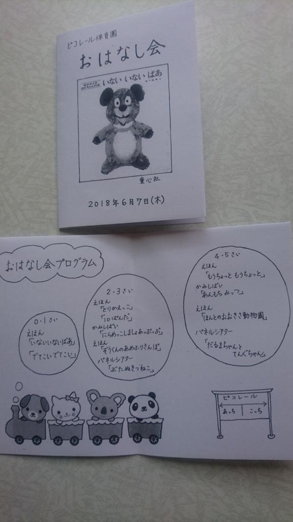 f:id:aozorabunko:20180608115800j:plain