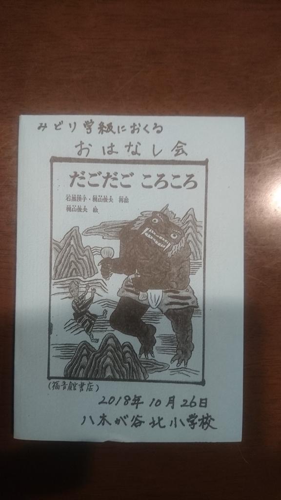 f:id:aozorabunko:20181026171521j:plain