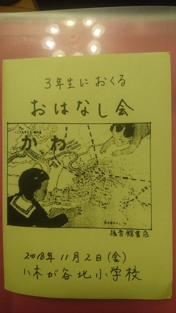 f:id:aozorabunko:20181102195314j:plain