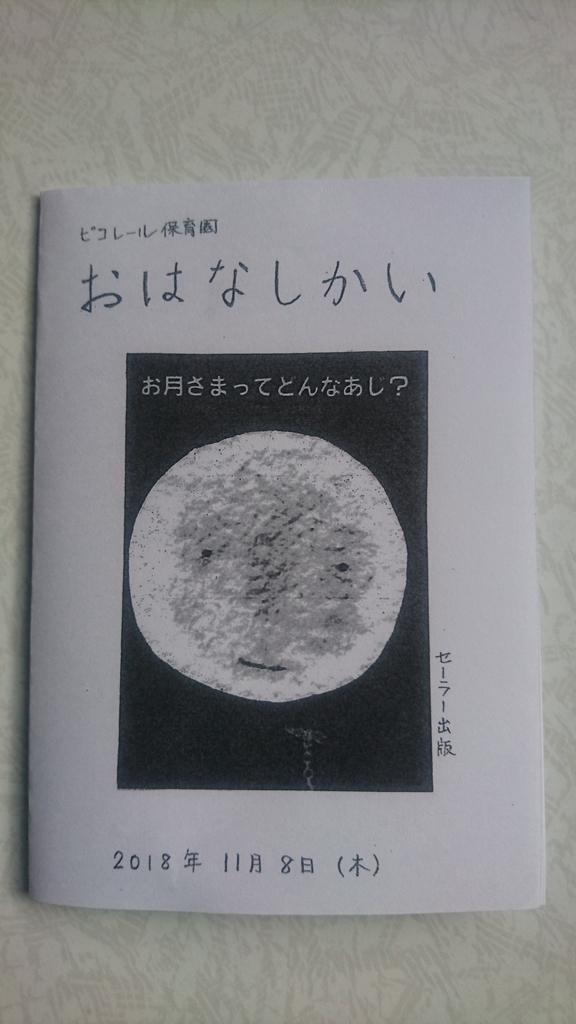 f:id:aozorabunko:20181108160608j:plain