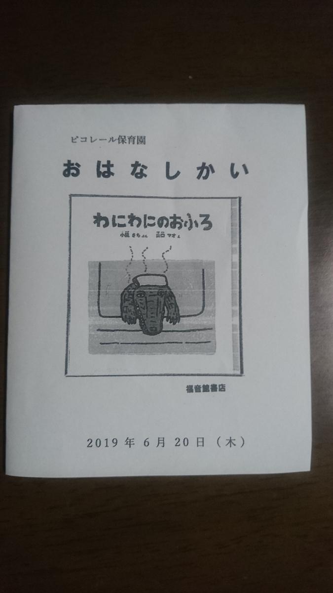f:id:aozorabunko:20190621175247j:plain