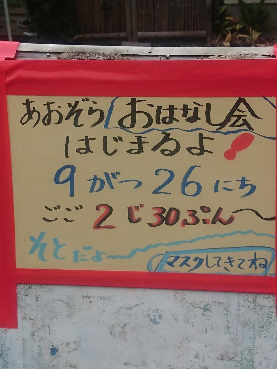 f:id:aozorabunko:20200926142032j:plain