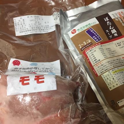 猪肉ロース
