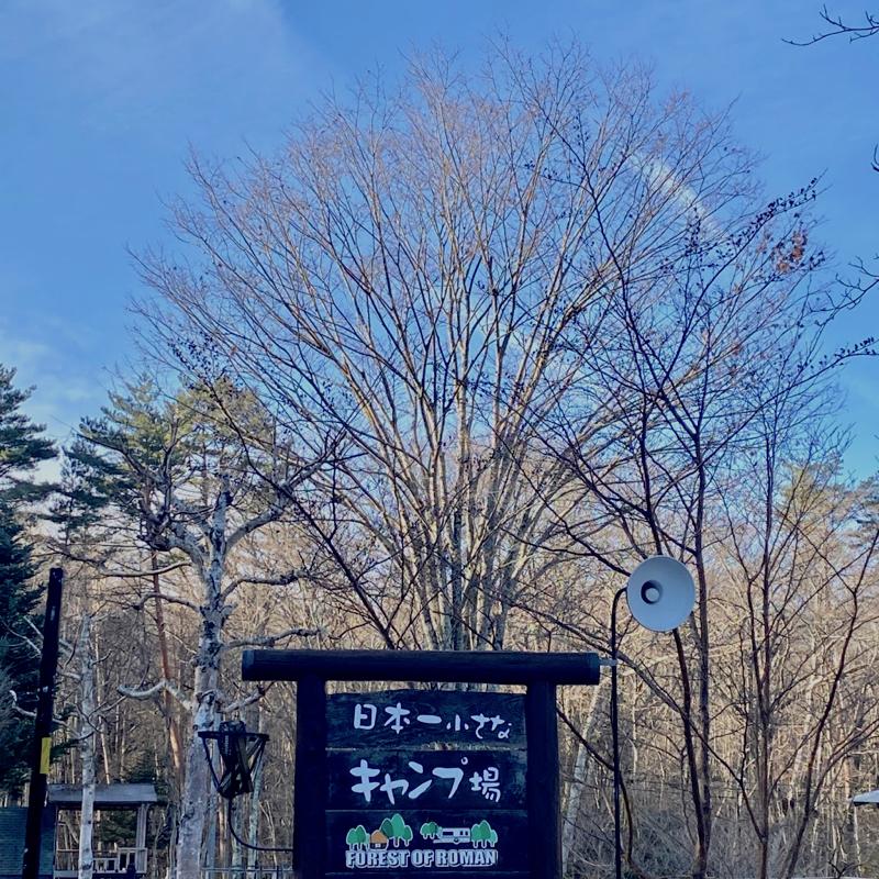 浪漫の森キャンプ場