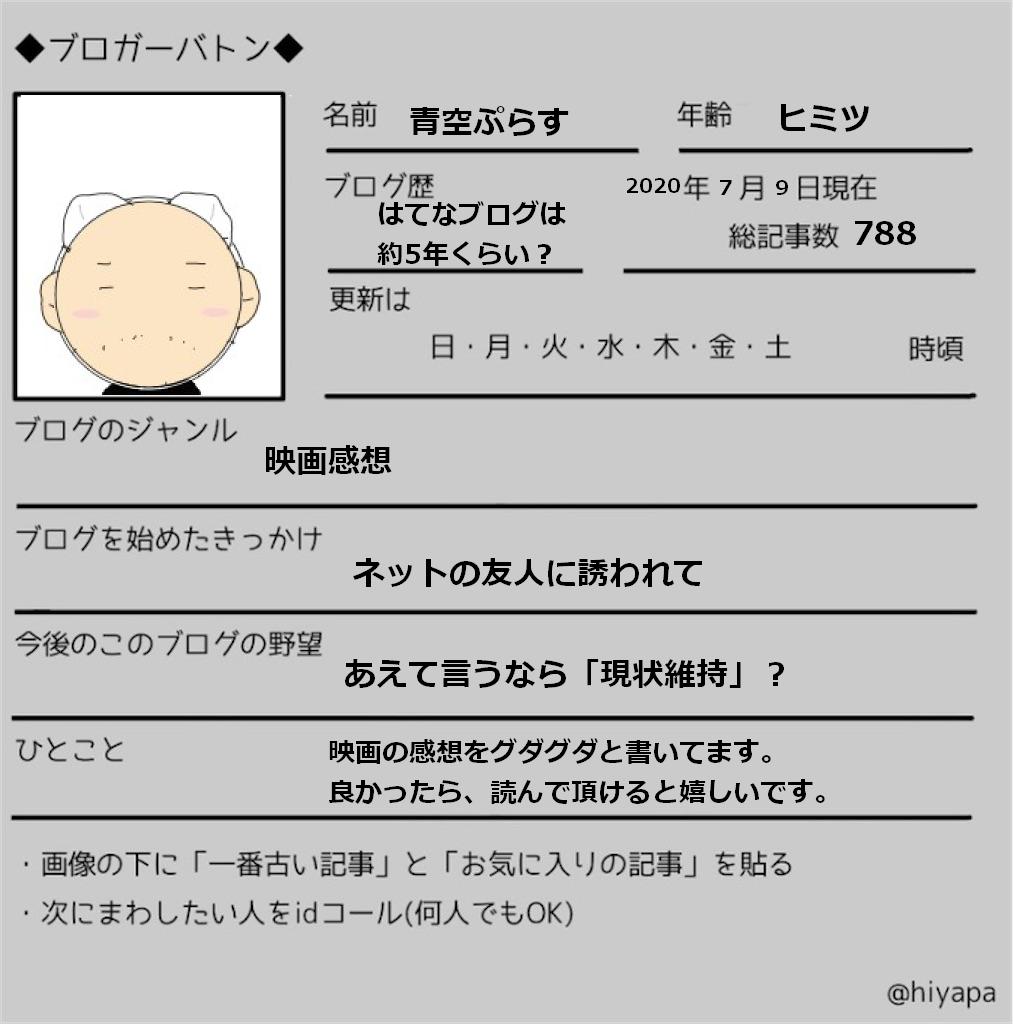 f:id:aozprapurasu:20200709235558p:plain