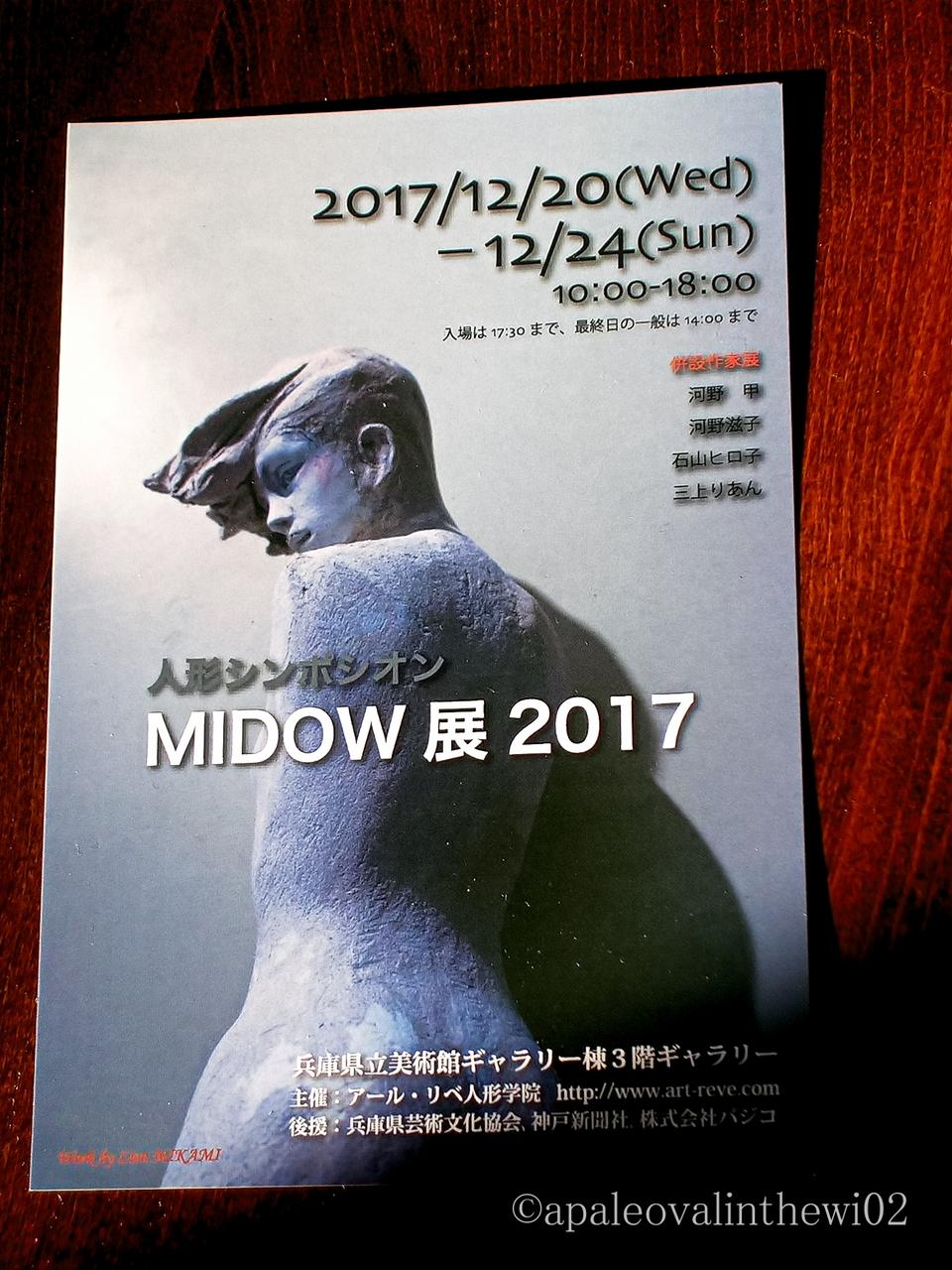 f:id:apaleovalinthewi02:20171221181744j:plain
