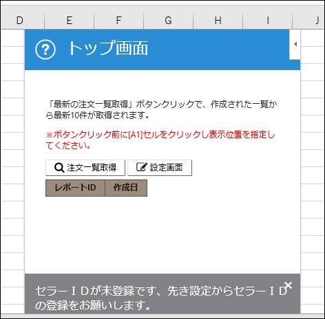 f:id:apicode:20150827204046p:plain