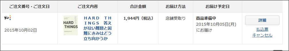 f:id:apicode:20151002103306p:plain