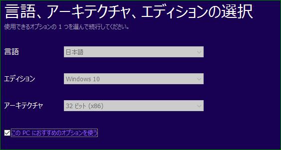 Windows10】USBにクリーンインストールを作るには? - 困ったー