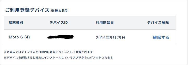 f:id:apicode:20160929093636p:plain