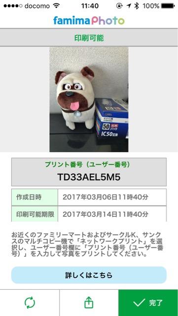 f:id:apicode:20170306152015j:plain