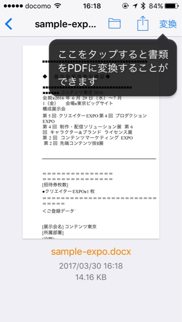 f:id:apicode:20170330162112j:plain