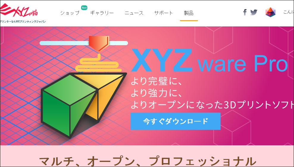 XYZwareの使い方 3Dプリントを実行するには?WiFiにつなぐには? - 困ったー