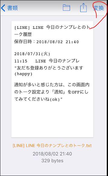 f:id:apicode:20180802221023j:plain