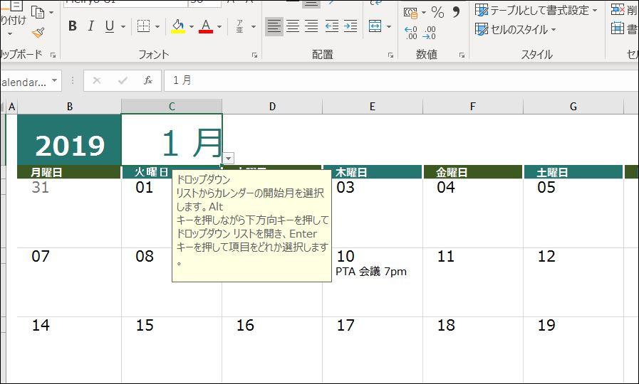 オフィス365無料で2019年カレンダーの手軽に作るには 困ったー