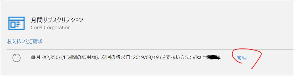 f:id:apicode:20190312205549p:plain