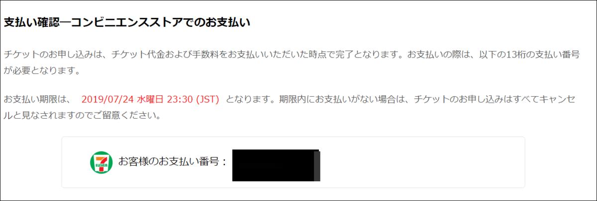 f:id:apicode:20190722131902p:plain