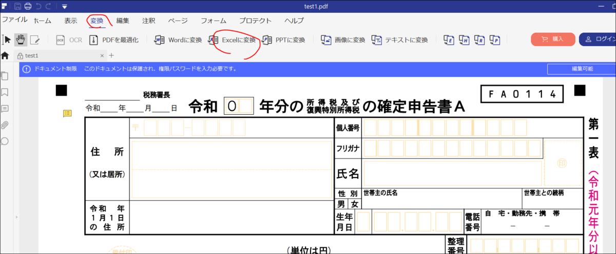 f:id:apicode:20200202110200p:plain