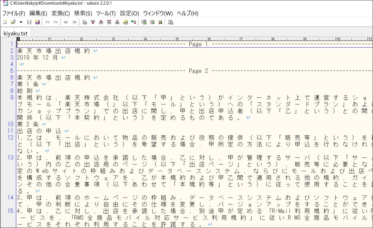 f:id:apicode:20200202182932p:plain