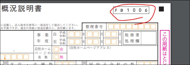 f:id:apicode:20200213101403p:plain