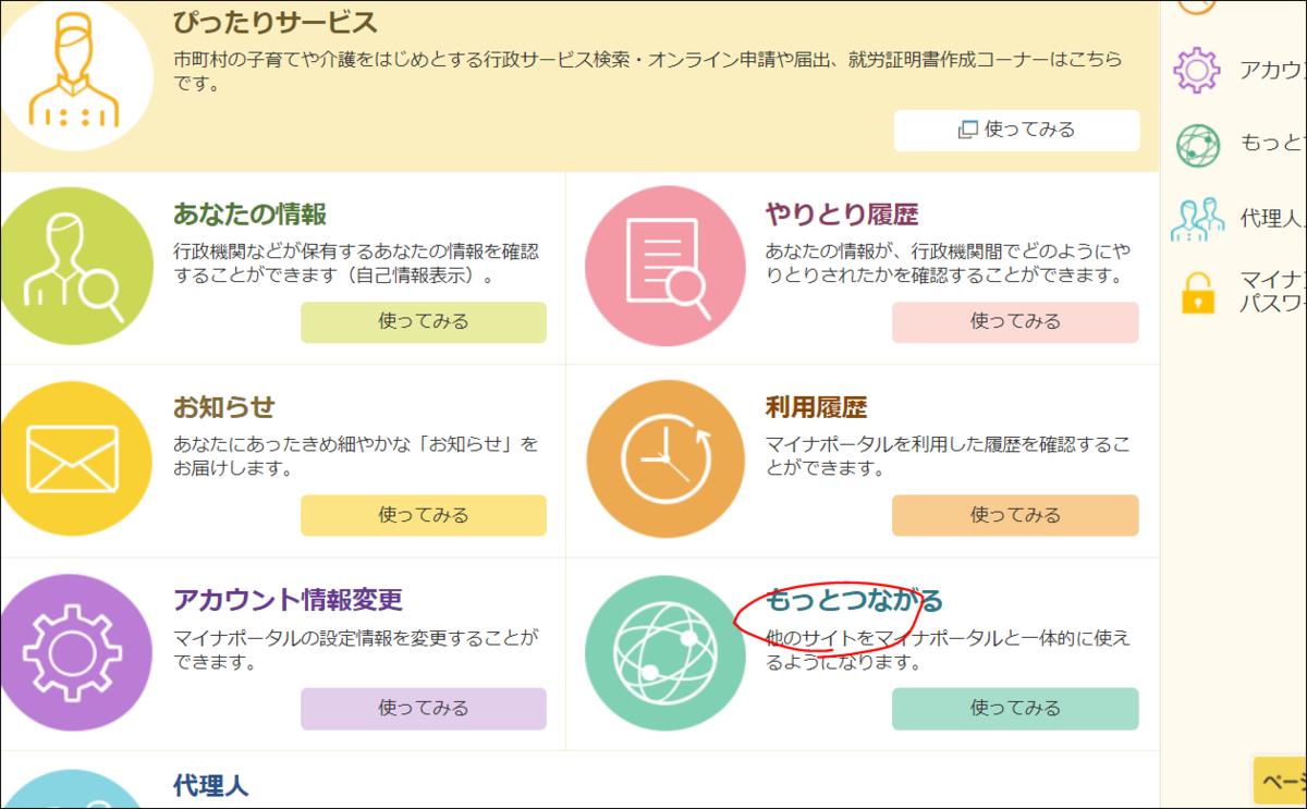 f:id:apicode:20200225161942p:plain