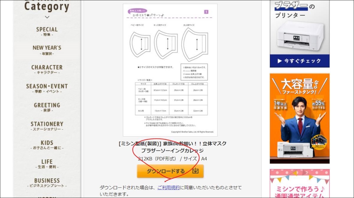 f:id:apicode:20200402090309p:plain