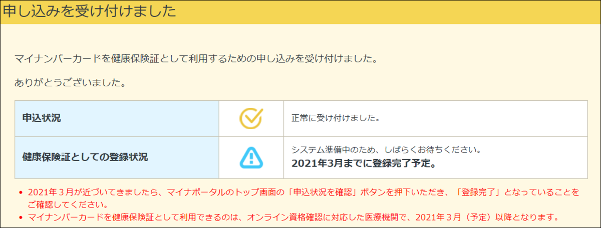 f:id:apicode:20200808215350p:plain