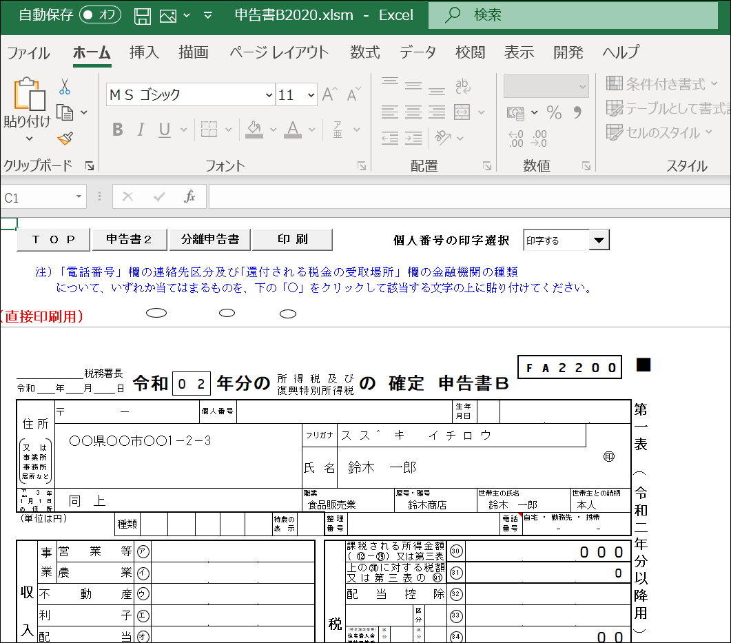 f:id:apicode:20210128212050p:plain