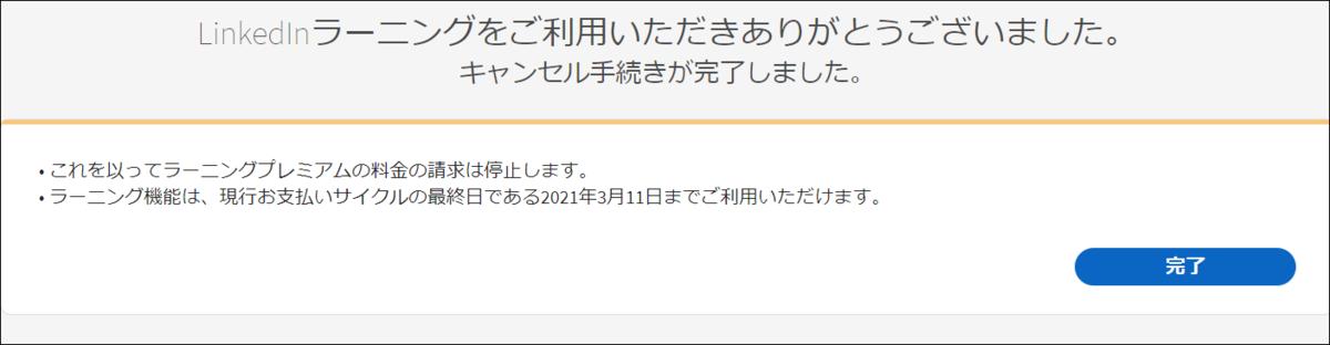 f:id:apicode:20210217212604p:plain