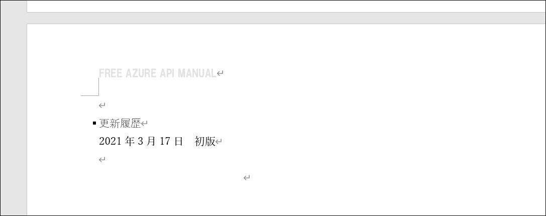 f:id:apicode:20210317095139p:plain