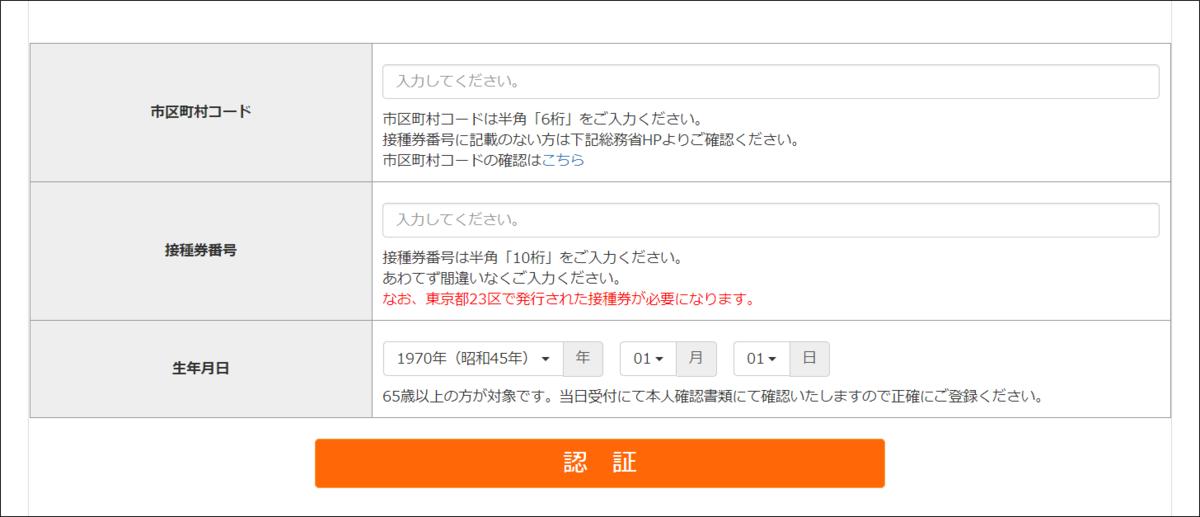 f:id:apicode:20210517132607p:plain